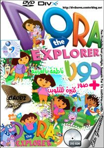 Dora The Explorer (En Arabe) AVI