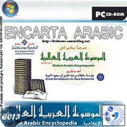 encarta arabic