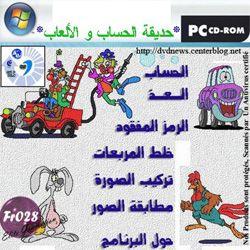 Fr028 Hadikat El Hissab Wa El Al3ab/Formation